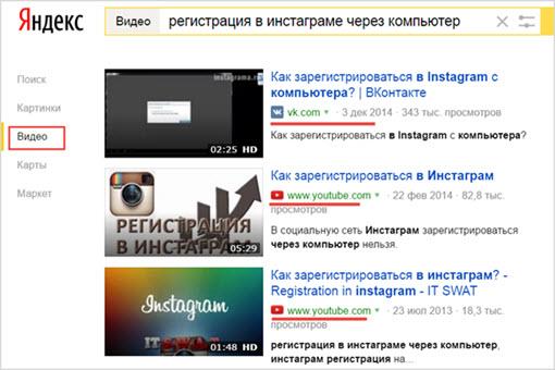 выдача по видео Yandex