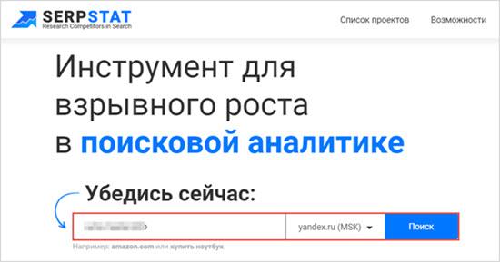 анализ доменов в Serpstat