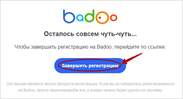 завершение регистрации аккаунта badoo