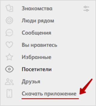 как скачать приложение badoo на мобильник