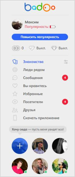 меню профиля соц. сети
