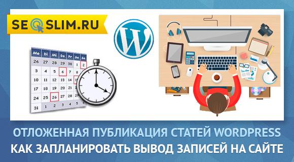 Как запланировать запись в WordPress