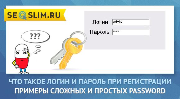 Мой логин и пароль - что это, примеры