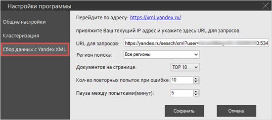 настройки YandexXML