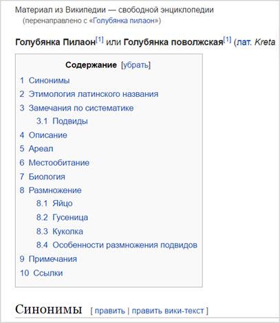 пример содержания статей из википедия
