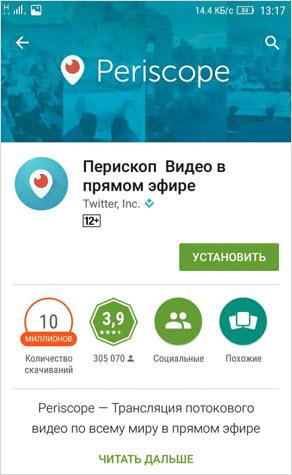 скачать приложение на Андроид