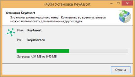 установка программы KeyAssort на компьютер