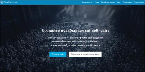 платформа для сайта