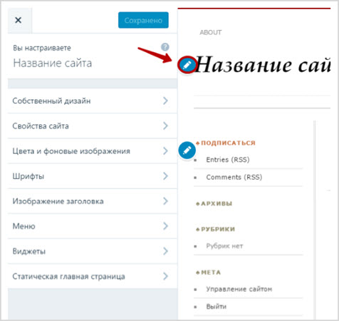 конфигуратор wordpress