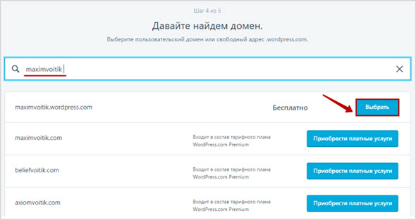 выбор домена для wordpress сайта