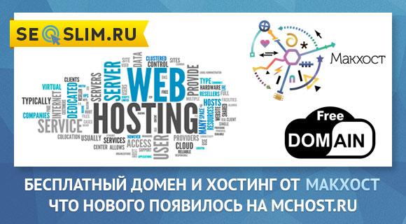 Бесплатный домен .ru/.рф и хостинг 3 месяца от Mchost.ru