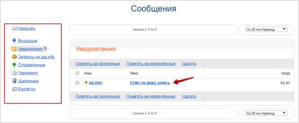 переписка в Blog.ru