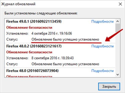 обновление Firefox завершено