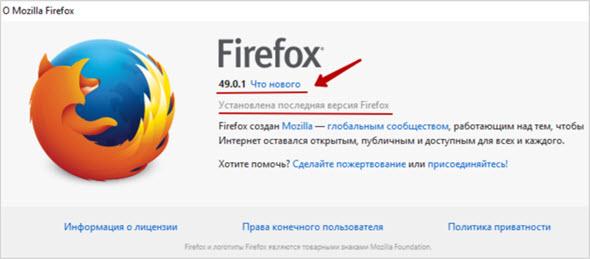 текущая версия Firefox