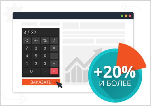 эффективность калькулятора на сайте