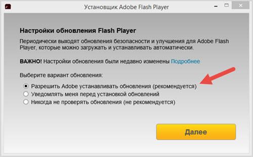 обновления Flash Player