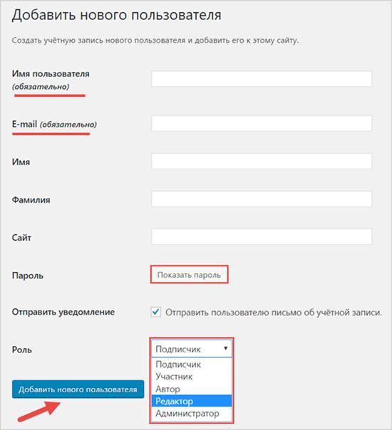 форма добавления нового пользователя Вордпресс