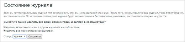 удаление аккаунта livejournal