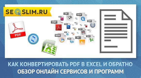 Как перевести из pdf в excel