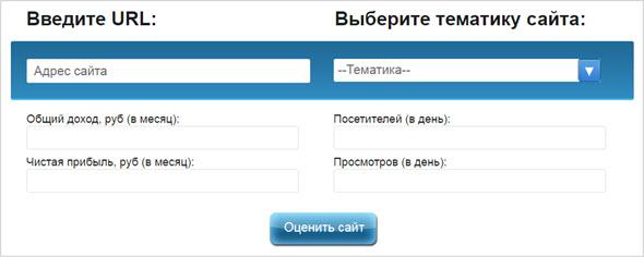 пример калькулятора оценка сайта