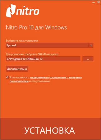 установка Nitro Pro