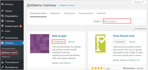 установка Role Scoper