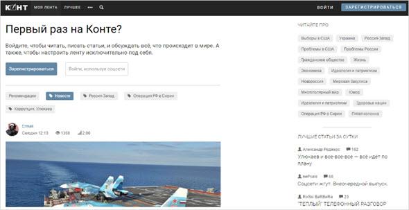 главная страница сервиса Cont.ws