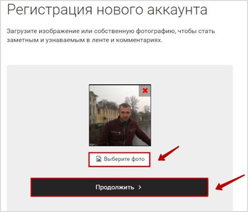 загрузка аватарки в профиль