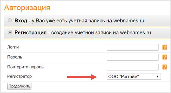 форма аккаунт webnames