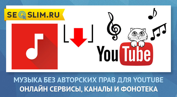 Источники бесплатных композиций для видео YouTube