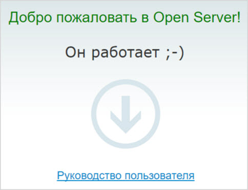 сообщение от Open Server