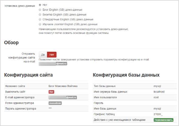 параметры сайта на Дужмле