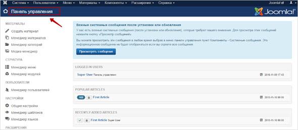 вход в административную панель Joomla