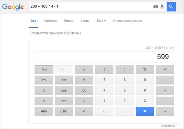 калькулятор в поиске