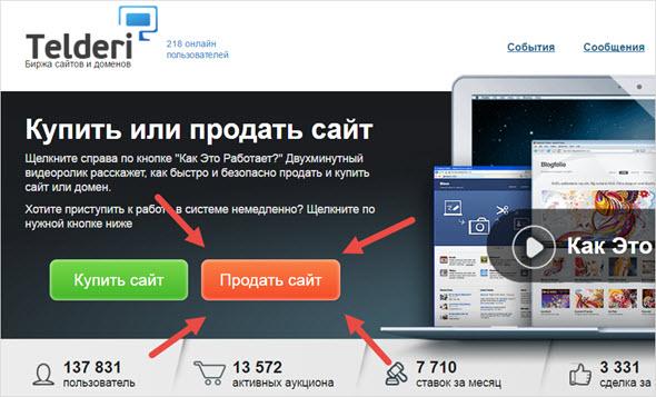 кнопка продажи сайта