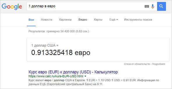 конвертер google доллар в евро