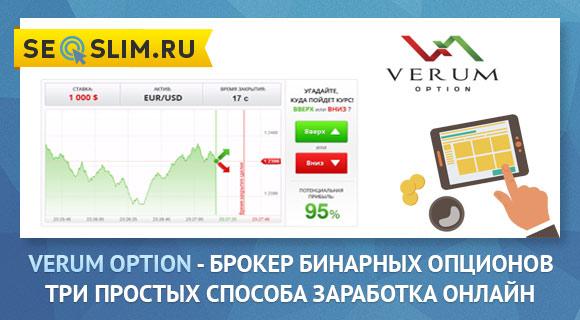 Обзор брокер бинарных опционов Verum Option