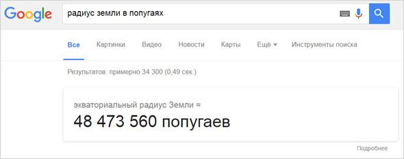 пример чему равен радиус земли в попугаях по версии Google