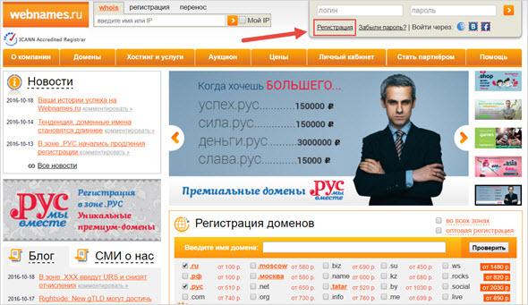 регистрация webnames