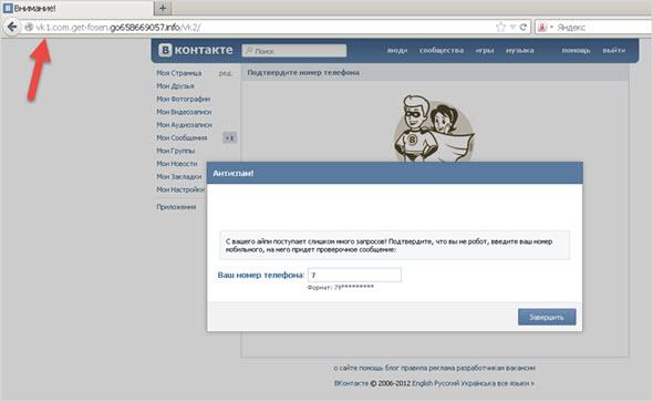 фейковый сайт от Вконтакте