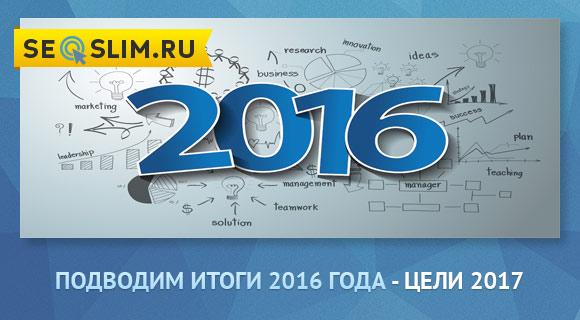 Подводим итоги 2016 года сайта seoslim.ru