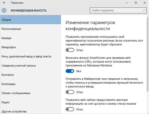 параметры программы Скайп