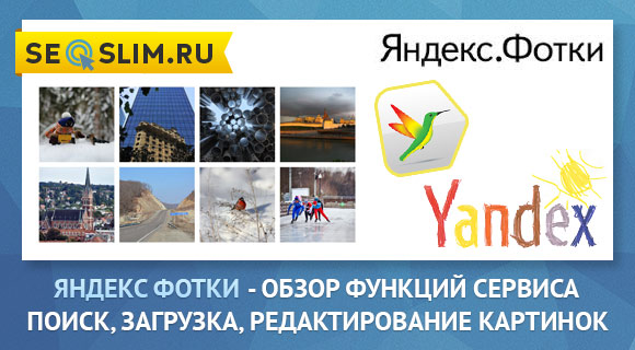 Бесплатный хостинг картинок от Яндекс