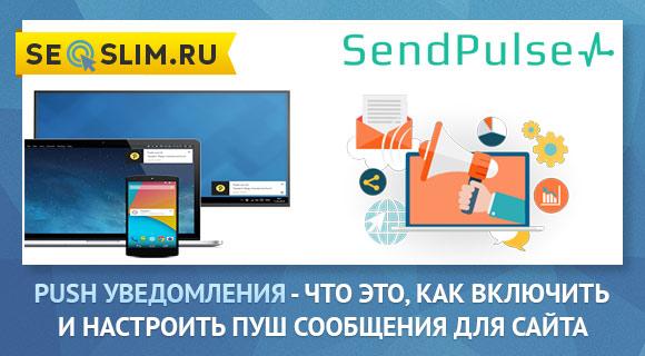 Как сделать push-уведомления на сайте