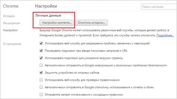 переход к параметрам браузера Хром