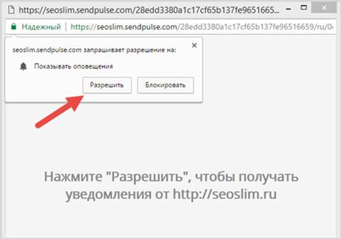 окно подписки на сайт
