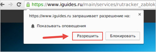 подписка на обновления сайта через пуш