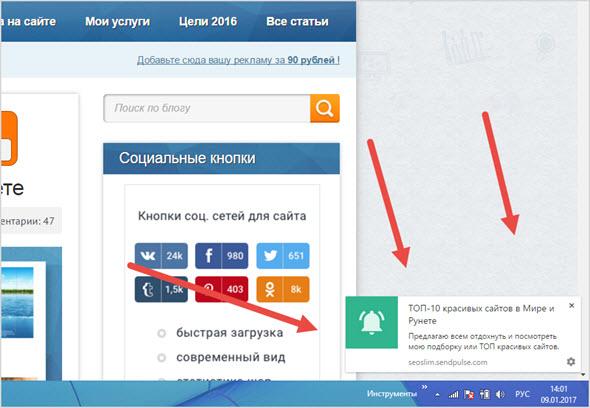 пример пуш от seoslim.ru