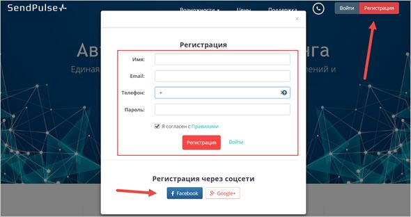 регистрация в SendPulse