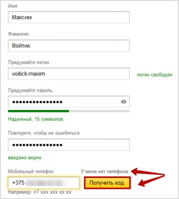 регистрация аккаунта в Яшке
